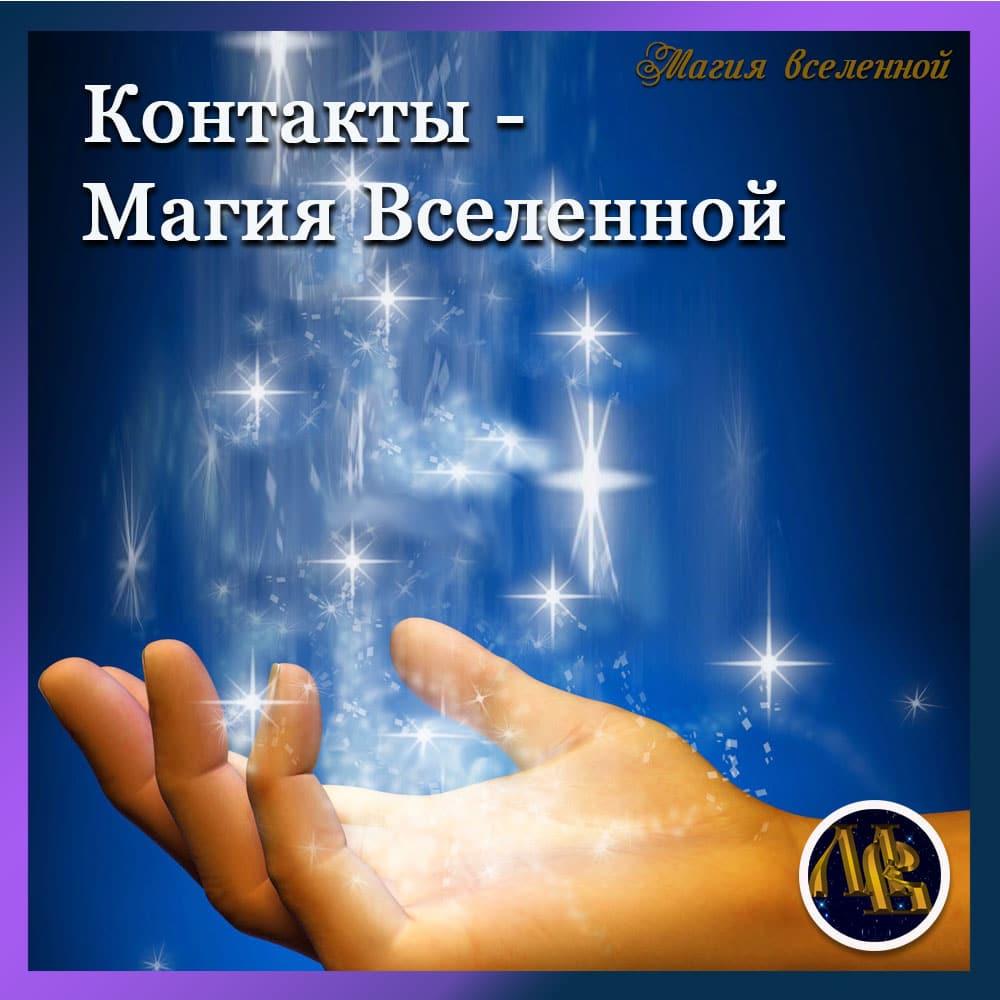 контакты_kontakty_magiya_vcelennoy_pomogut