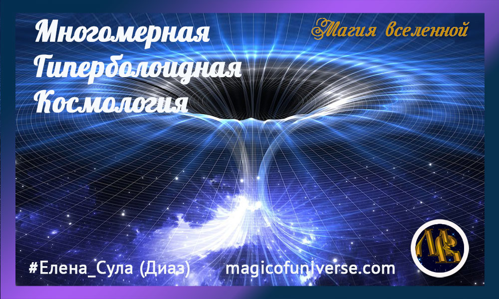 Обучение Многомерной-гиперболоидной-космологии
