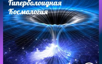 Многомерная  Гиперболоидная Космология