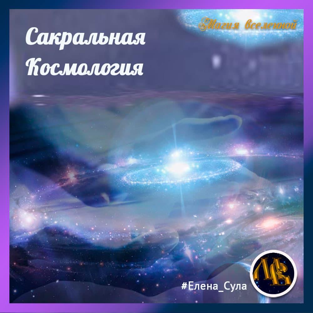 Сакральная Космология