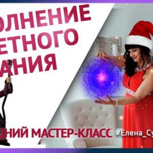 Хотите, чтобы Ваше Новогоднее желание сбылось?!