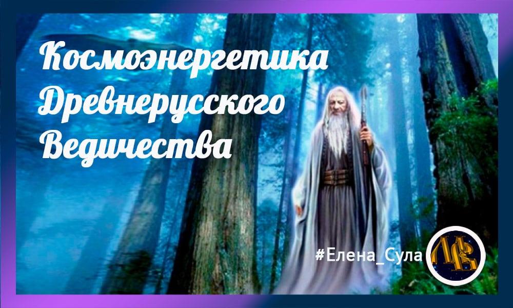 Космоэнергетика Древнерусского Ведичества