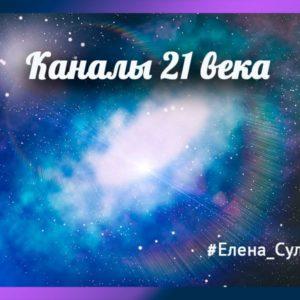 НОВЫЕ КАНАЛЫ 21 ВЕКА ДОСТУПНЫ ДЛЯ ПОСВЯЩЕНИЯ!